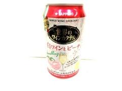 サッポロ 世界のワインカクテル 白ワインとピーチ 缶350ml