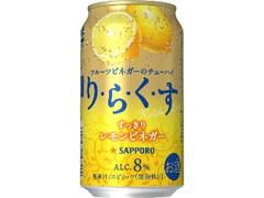 サッポロ りらくす すっきりレモンビネガー 缶350ml