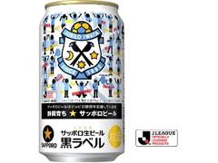 サッポロ 生ビール黒ラベル ジュビロ磐田応援缶 缶350ml