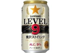 サッポロ LEVEL9 贅沢ストロング 缶350ml