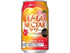 サッポロ ももももネクターサワー 黄金桃と白桃 缶350ml