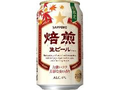 サッポロ 焙煎生ビール 缶350ml