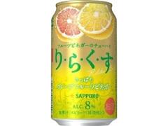 サッポロ りらくす さっぱりグレープフルーツビネガー 缶350ml