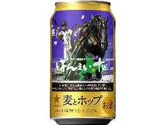 サッポロ 麦とホップ ばんえい十勝缶 缶350ml