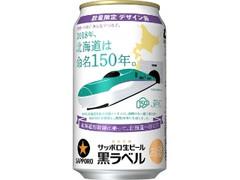 サッポロ 生ビール黒ラベル 北海道命名150年記念デザイン缶 缶350ml