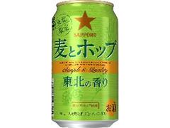 サッポロ 麦とホップ 東北の香り 缶350ml