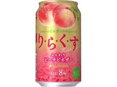 サッポロ りらくす ふんわりピーチビネガー 缶350ml