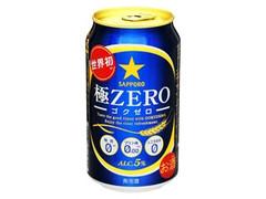 サッポロ 極ZERO 缶350ml