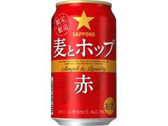 サッポロ 麦とホップ 赤 缶350ml