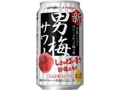 サッポロ 男梅サワー 缶350ml