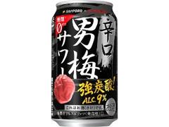 サッポロ 辛口男梅サワー 缶350ml