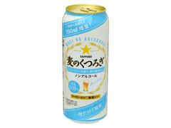 サッポロ 麦のくつろぎ 缶500ml