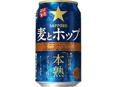 サッポロ 麦とホップ 本熟 缶350ml
