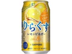 サッポロ りらくす レモンビネガー 缶350ml