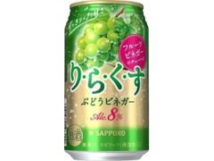 サッポロ りらくす ぶどうビネガー 缶350ml