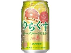 サッポロ りらくす グレープフルーツビネガー 缶350ml