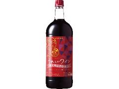 サッポロ うれしいワイン 酸化防止剤無添加 ポリフェノールリッチ赤 有機プレミアム ペット1500ml