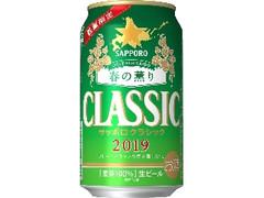サッポロ クラシック 春の薫り 缶350ml