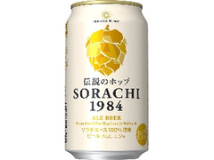 サッポロ Innovative Brewer SORACHI1984 缶350ml