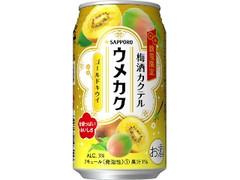 サッポロ 梅酒カクテル ウメカク ゴールドキウイ 缶350ml