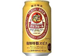 サッポロ 復刻特製ヱビス 缶350ml