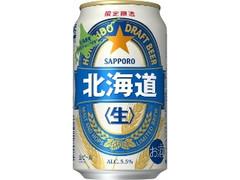 サッポロ 北海道生ビール 缶350ml