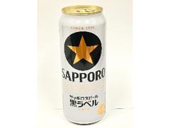 サッポロ 生ビール 黒ラベル 缶500ml