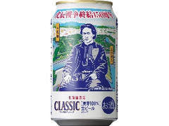 サッポロ クラシック 戊辰戦争終結150周年記念 土方歳三缶 缶350ml