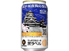 サッポロ 生ビール黒ラベル 熊本城復興応援缶 缶350ml
