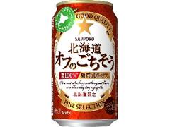 サッポロ 北海道 オフのごちそう 缶350ml