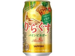 サッポロ りらくす パインビネガー 缶350ml