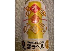 サッポロ 生ビール黒ラベル 祝デザイン 缶350ml