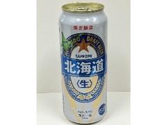 サッポロ 北海道生ビール 缶500ml