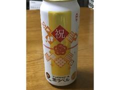 サッポロ 生ビール黒ラベル 祝 デザイン 缶500ml