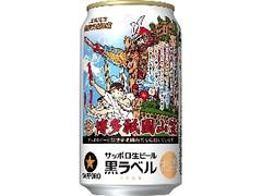 サッポロ 生ビール 黒ラベル 博多祇園山笠缶 缶350ml
