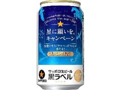 サッポロ 生ビール黒ラベル 星に願いを。 缶350ml