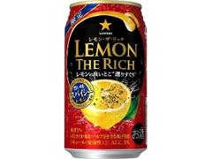 サッポロ レモン・ザ・リッチ 濃い味スパイシーレモン 缶350ml
