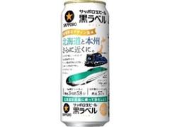 サッポロ 生ビール黒ラベル 北海道デザイン缶 缶500ml