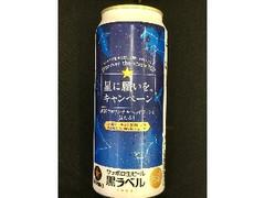 サッポロ 生ビール黒ラベル 星に願いを。 缶500ml