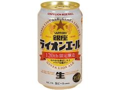 サッポロ 銀座ライオンエール 缶350ml