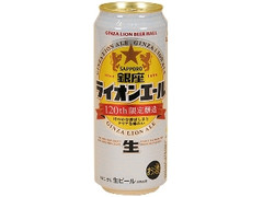 サッポロ 銀座ライオンエール 缶500ml