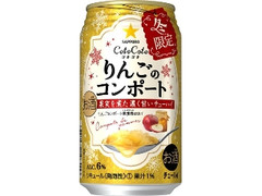 サッポロ CotoCoto りんごのコンポート 缶350ml
