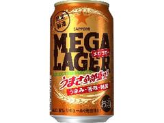 サッポロ MEGA LAGER 缶350ml