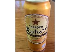 サッポロ 麦とホップ 缶500ml