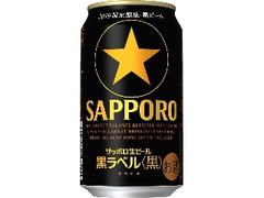 サッポロ 生ビール黒ラベル 黒 缶350ml