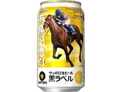 サッポロ 生ビール黒ラベル JRA有馬記念缶 缶350ml