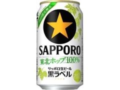 サッポロ 生ビール黒ラベル 東北ホップ100% 缶350ml