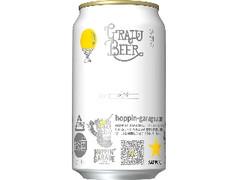 サッポロ HOPPIN' GARAGE 婚姻のグレジュビール 缶350ml