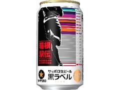 サッポロ 生ビール黒ラベル 箱根駅伝缶 缶350ml