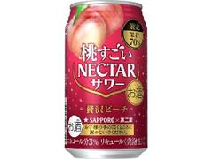 サッポロ 桃すごいネクターサワー 贅沢ピーチ 缶350ml